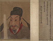 Calligraphy Scroll:  Portrait of a Member and Record of the Wang Family