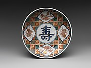 "Dish with Character for ""Longevity"" (Kotobuki) and ""Assorted Treasures"" Motif"