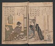 Lives of Courtesans at Itako