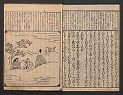 The Tales of Ise with Annotations (Ise Monogatari tōsho shō)