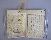 Transmitting the Spirit, Revealing the Form of Things: Hokusai Sketchbooks, volume 5 (Denshin kaishu: Hokusai manga, gohen)