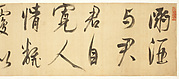 Poem by Wang Wei in the Style of Mi Fu