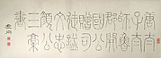 Calligraphy after Three Texts by Yan Zhenqing