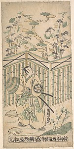 The Actor Ichimura Uzaemon Eighth as a Samurai Carring a Basket Hat