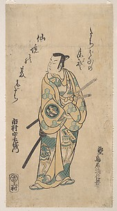 The Actor Ichimura Uzaemon VIII as a Samurai in Green and Yellow Robes