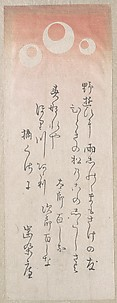 New Year Card with Kyōka (Humerous Poem) and Three Disks