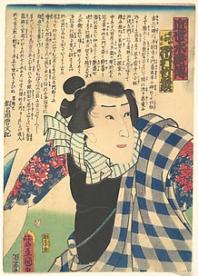 Ichimura Takenojō V as Yukanba Kozō Kichiza, from A Modern Water Margin (Kinsei suikoden)