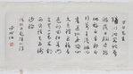 Three Poems by Lu You and Du Fu in Cursive Script