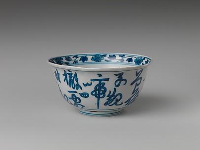 Bowl with Inscription