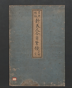 Yoshiwara Courtesans: A New Mirror Comparing the Calligraphy of Beauties (Yoshiwara keisei: Shin bijin awase jihitsu kagami)