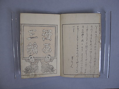 Transmitting the Spirit, Revealing the Form of Things: Hokusai Sketchbooks, volume 3 (Denshin kaishu: Hokusai manga, sanpen)