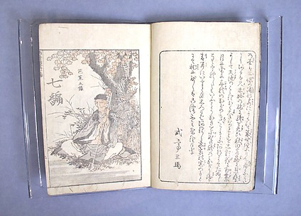 Transmitting the Spirit, Revealing the Form of Things: Hokusai Sketchbooks, volume 7 (Denshin kaishu: Hokusai manga, nanahen)