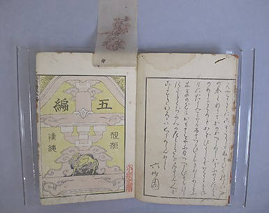 Transmitting the Spirit, Revealing the Form of Things: Hokusai Sketchbooks, volume 5 (Denshin kaishu: Hokusai manga, gohen)