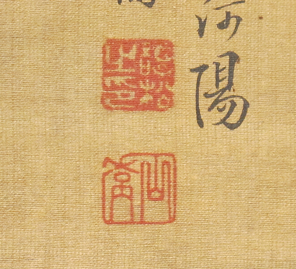 清  譚嵩  倣郭熙山水圖  軸<br/>Landscape in the Style of Guo Xi