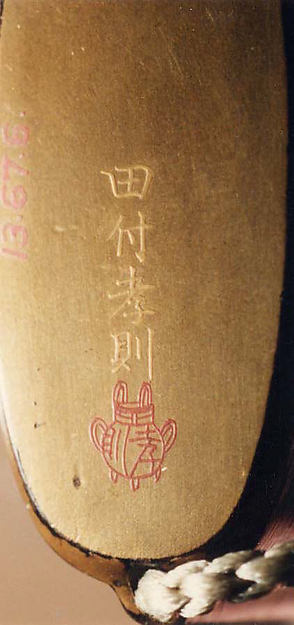 """Case (Inrō) with Object from the Noh drama """"Hachinoki"""""""