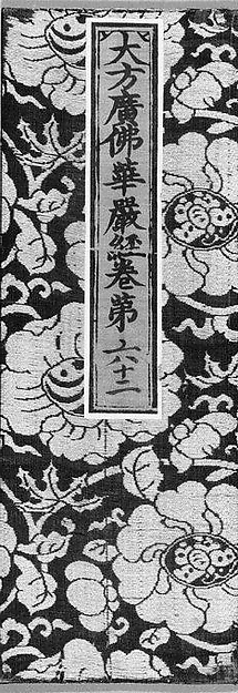 Sutra Cover with Butterflies in a Floral Scroll