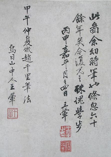 倣趙伯駒山水圖軸<br/>Landscape in the Style of Zhao Boju (Fang Zhao Boju shanshui)
