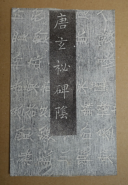 Text on the back of Xuanbita Bei (1977.375.17)