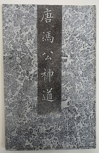 """Stele for the """"Spirit Road"""" (leading to the tomb of) Feng Su"""