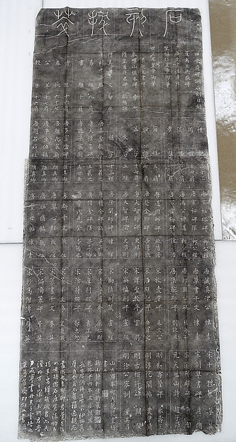 "西安府碑洞石刻目錄<br/>Rubbing of a Qing Dynasty Stone Tablet from the ""Forest of Stelae"""