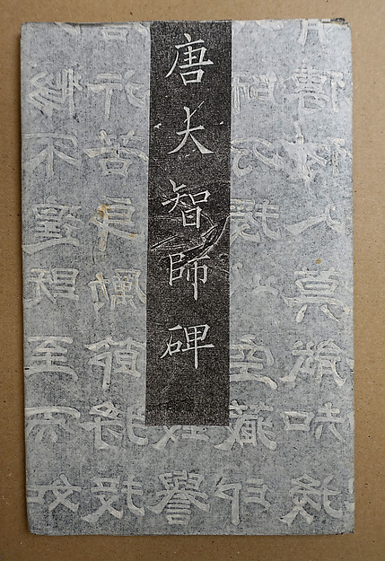 Epitaph for the Monk Yifu (638-736) known as the Chan Patriarch Dazhi