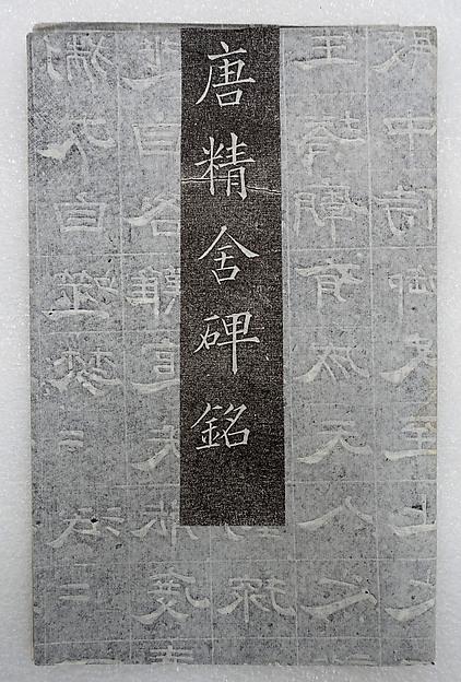 Datang Yushitai Jingshe Bei