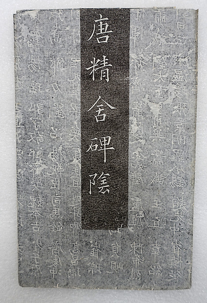 List of Censors, engraved on the back of the Stele for Yushitai Jingshe (1977.375.26)
