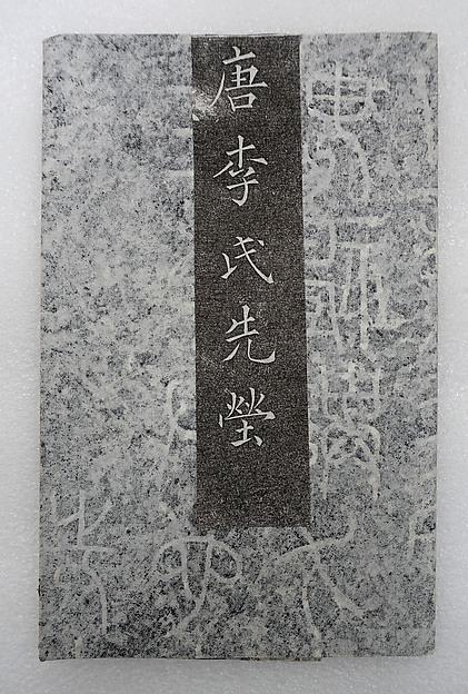 Xian Ying Ji