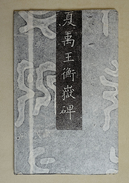 《夏禹王衡嶽碑》<br/>Stele of Emperor Yu of the Xia dynasty