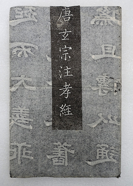 《唐玄宗注孝经》<br/>Xuanzong's Preface, Text, and Commentary on the Classic of Filial Piety, also known as Shitai Xiaojing (Stone Platform Classic of Filial Piety)
