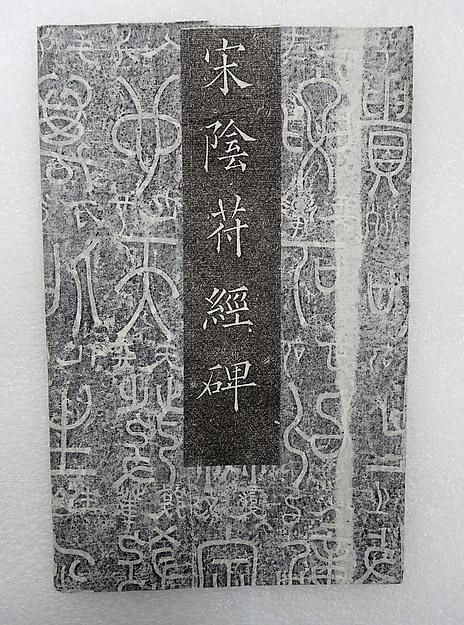 Yellow Emperor's Sutra for Secret Charm Against Evil