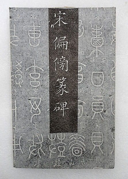 Table of Classifiers used in the Shuowen, written in seal script