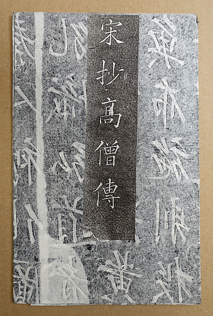 Preface written for Zhang Zhongxun's manuscript of Biographies of Eminent Monks