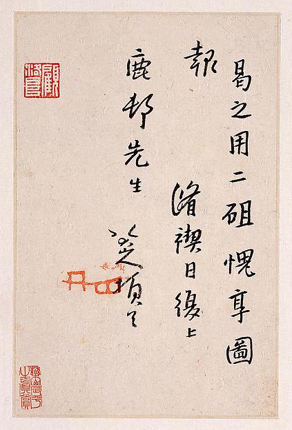 明/清 朱耷(八大山人) 致方士琯書 冊 紙本<br/>Letters to Fang Shiguan