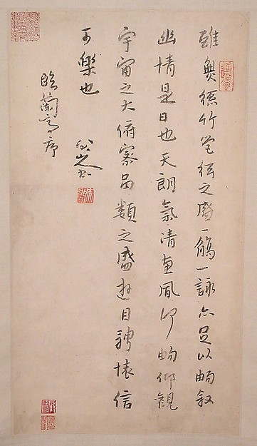 "After Wang Xizhi's (303?-361?) ""Preface to the Orchid Pavilion Gathering"""