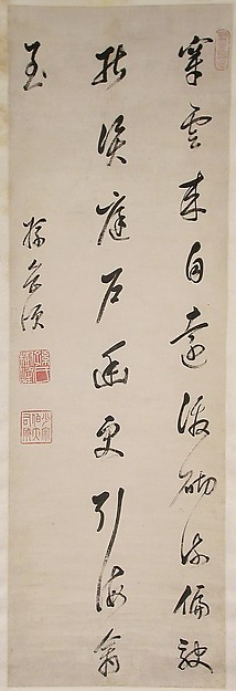 Quatrain in Five-syllable Verse