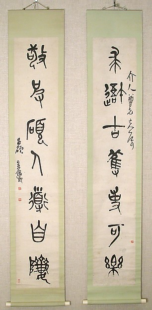 Calligraphy in the Style of Stone Drums