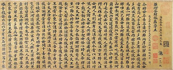 Samyutagama Sutra, chapter 25