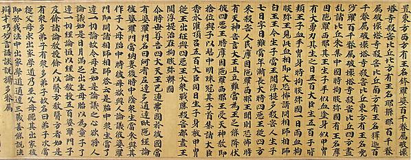 北宋 雑阿含經卷第二十五 卷  <br/>Samyutagama Sutra, chapter 25