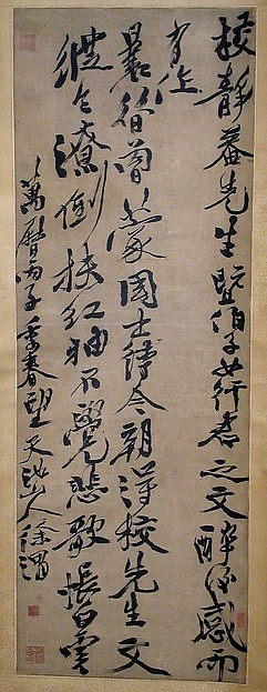 明  傳徐渭  校靜菴文有感詩  軸<br/>Poem Composed after Editing Jingan's Literary Works