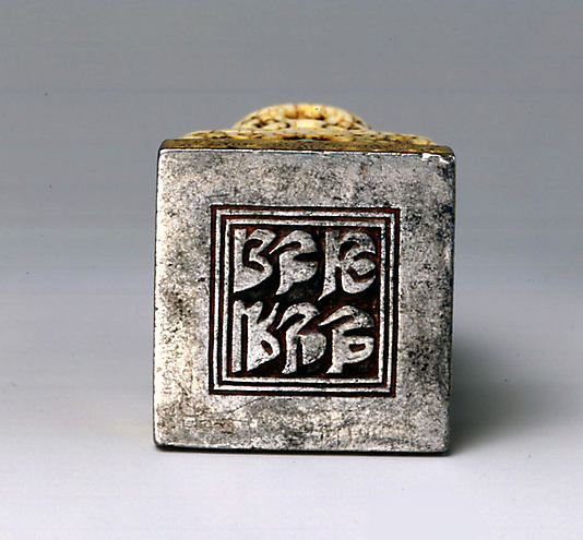 Seal with Mantra in Vartu Script