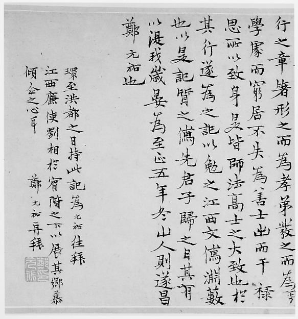 元  鄭元祐  楷書師孺齋記  卷<br/>Record of the Following One's Ancestor Studio