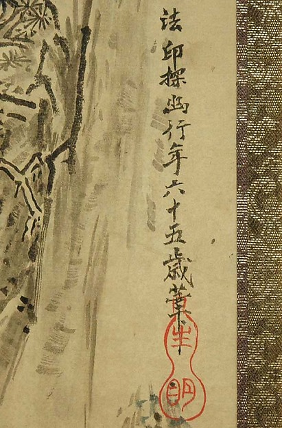 Sketch for a Painting of Mi Fu Inscribing a Poem on a Rock