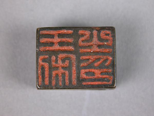 王利之印;長富<br/>Seal