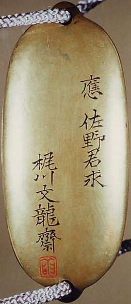 壽字吉祥文蒔絵印籠