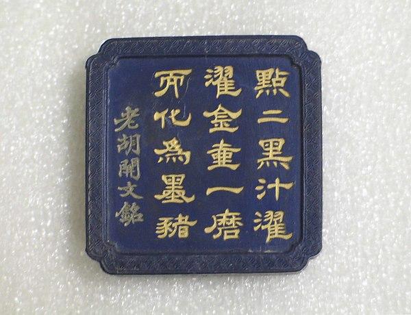 古墨<br/>Ink Tablet