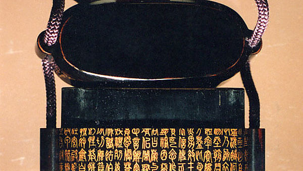"Inrō with the ""Ten Thousand Classic Characters"" (Senjimon)"