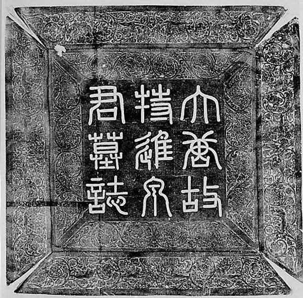 Rubbing from a Tang Dynasty Epitaph Cover