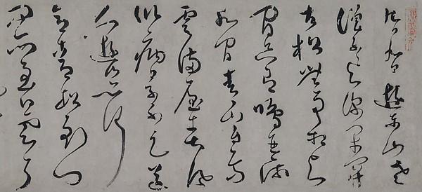 Poem in Cursive Script