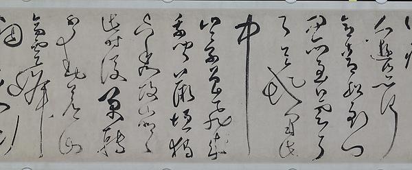 明/清  鄺露  草書詩  卷<br/>Poem in Cursive Script